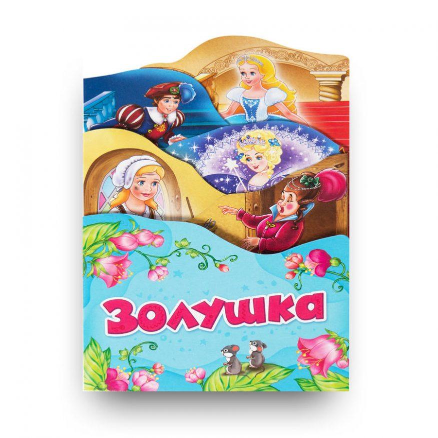 Libro in Russo-Rosman-zolushka-raskladnyye knizhki-cover