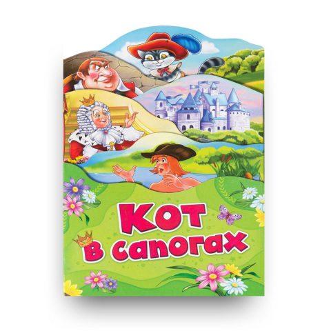 Libro in Russo-Rosman-kot-v-sapogakh-raskladnyye knizhki-cover