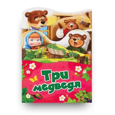 Libro in Russo-Rosman-i-tre-orsi-raskladnyye knizhki-cover
