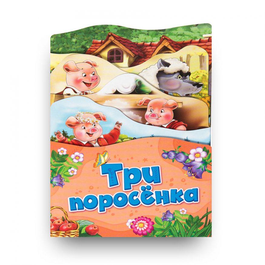 Libro in Russo-Rosman-I tre porcellini-raskladnyye knizhki-cover