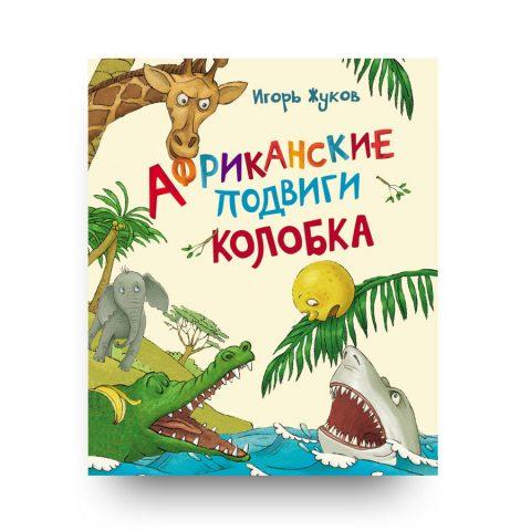 libro-in-russo-afrikanskiye-podvigi-kolobka-rosman-cover