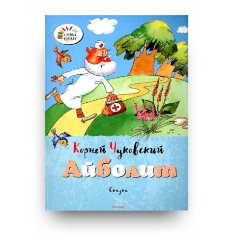 Libro Ajbolit di Kornej Čukovskij in lingua originale Russa