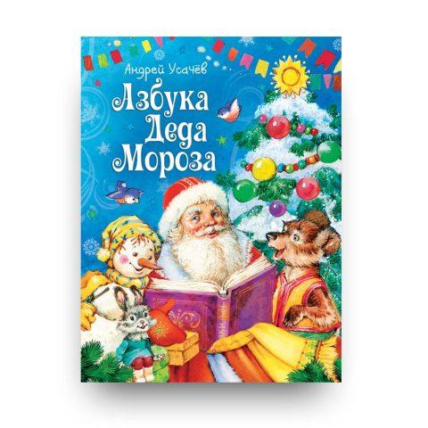 libro-in-russo per bambini sul Natale-azbuka-deda-moroza-rosman-cover