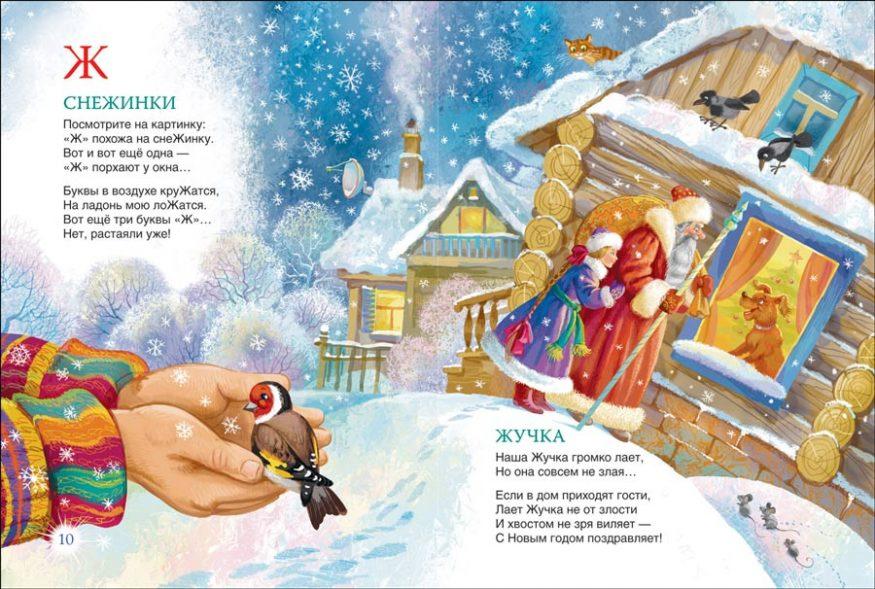 libro-in-russo per bambini sul Natale-azbuka-deda-moroza-rosman-pagina-1