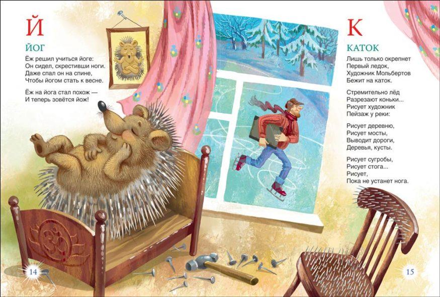 libro-in-russo per bambini sul Natale-azbuka-deda-moroza-rosman-pagina-2