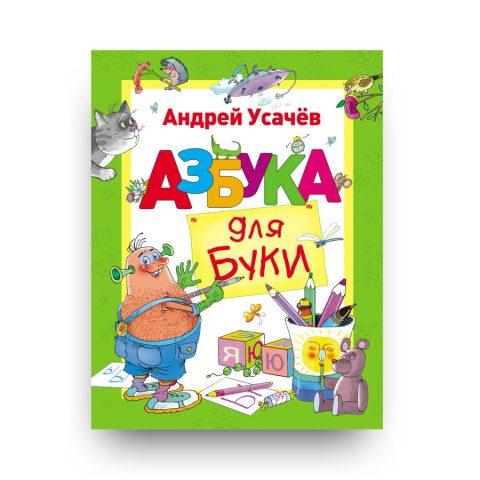 книга на русском Азбука для Буки купить в Италии