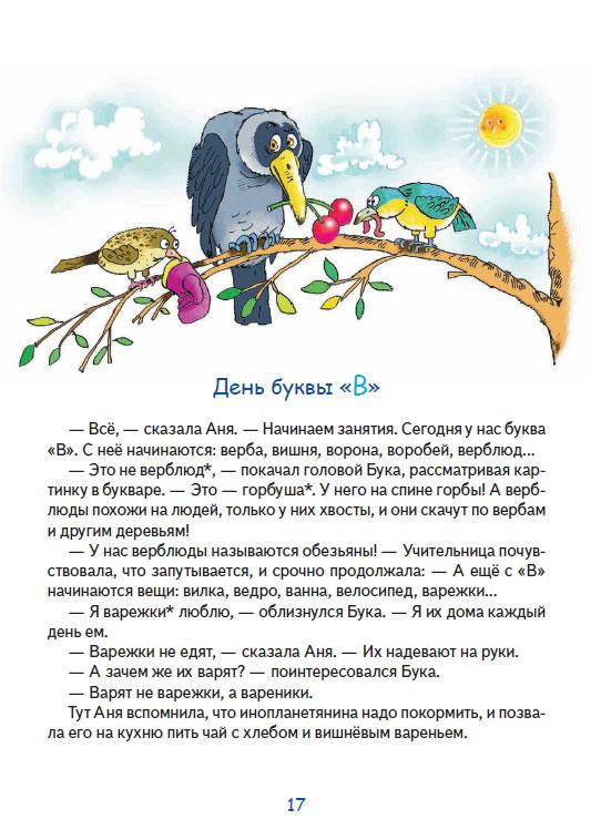 libro-in-russo-azbuka-dlya-buki-usachev-rosman-razvorot-2