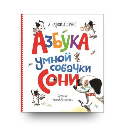 libro-in-russo-azbuka-umnoy-sobachki-soni-usachev-rosman-cover