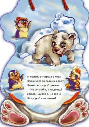 Книга Белый Медведь на шнурке разворот 4