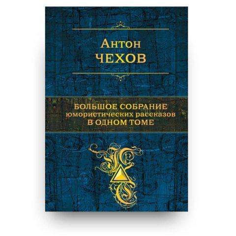 libro in russo Anton Cechov raccolta di racconti umoristici cover
