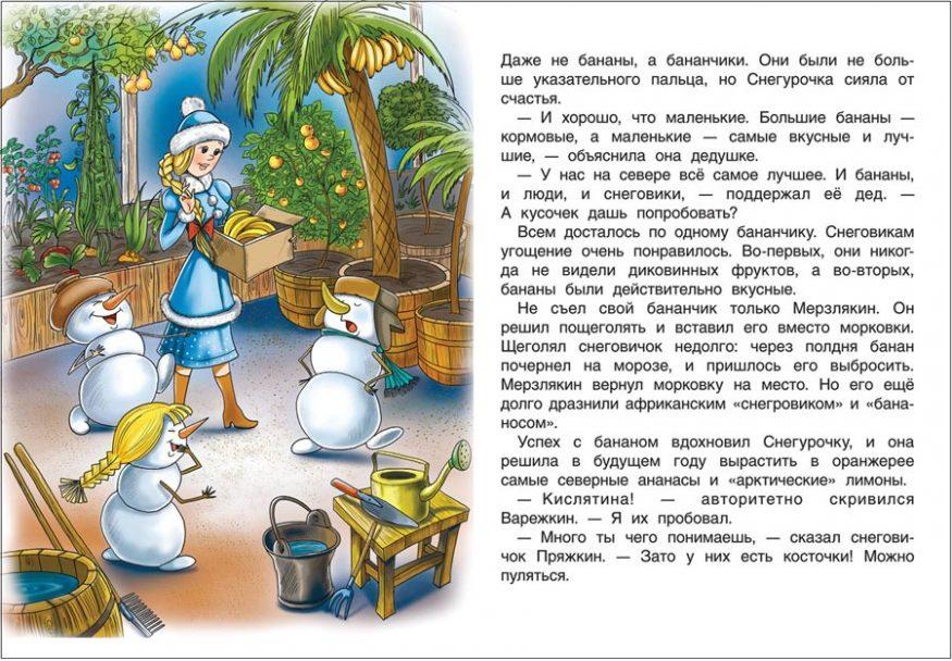 libro-in-russo-chudesa-v-dedmorozovke-Usachev-rosman-razvorot-2