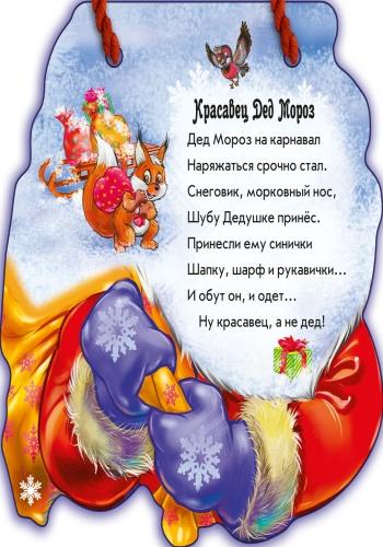 книга на шнурке Дед Мороз разворот 2