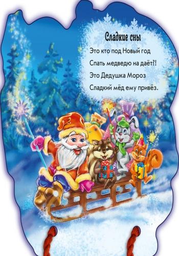 книга на шнурке Дед Мороз разворот 3