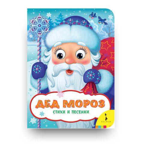 libro-in-russo-sul-Natale-ded-moroz-rosman-cover