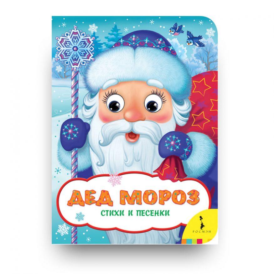 книга на русском-Дед Мороз-Росмэн-купить в Италии