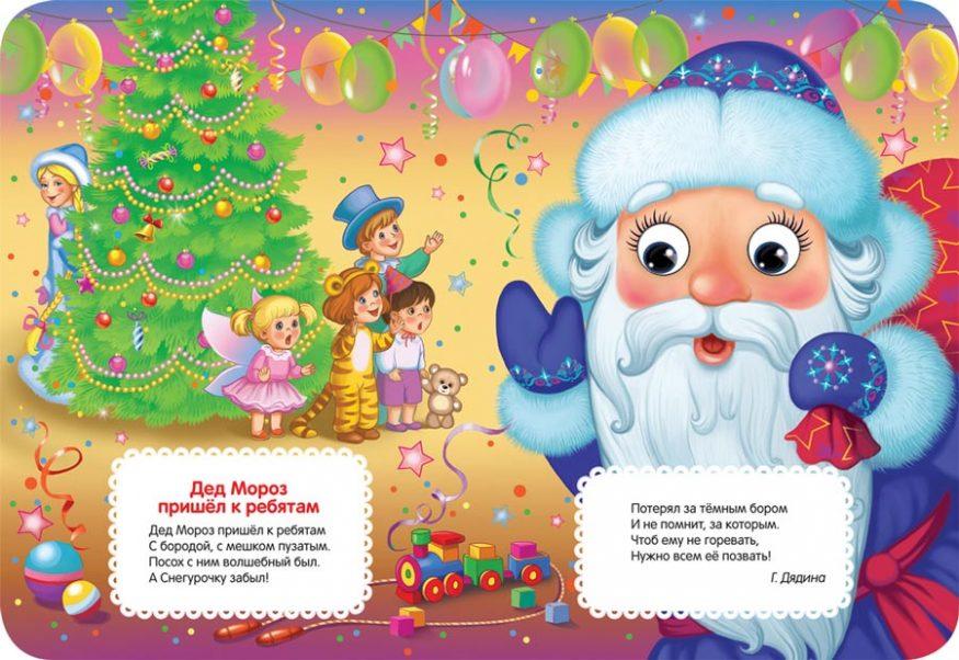 книга на русском-Дед Мороз-Росмэн-разворот-1