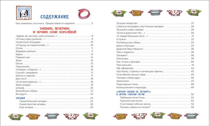 libro-in-russo-dnevnik-umnoy-sobachki-soni-usachev-rosman-razvorot-3