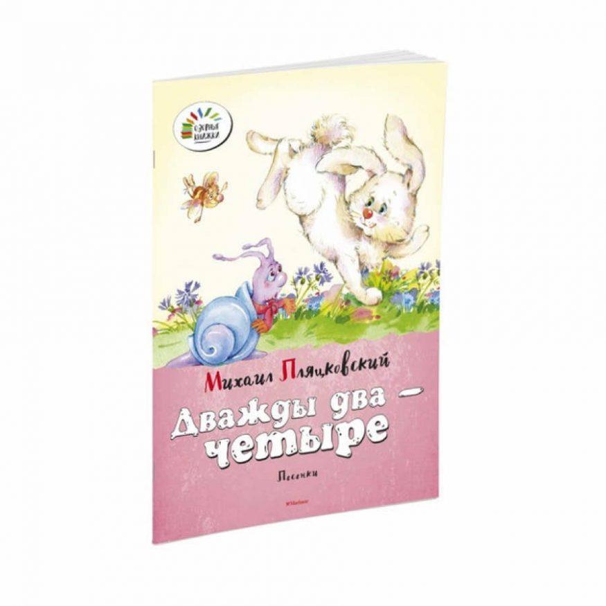 libro di poesie per bambini in russo