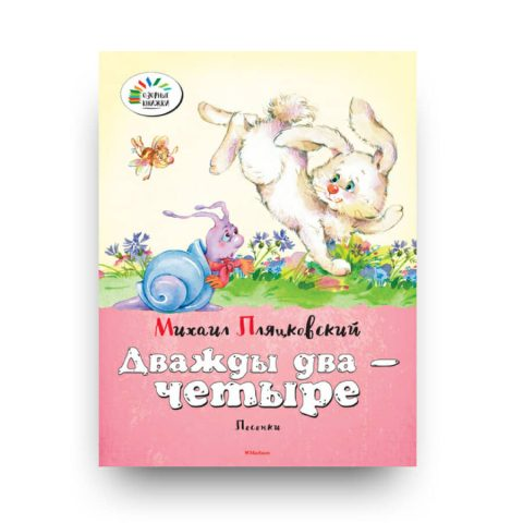 poesie per bambini in russo