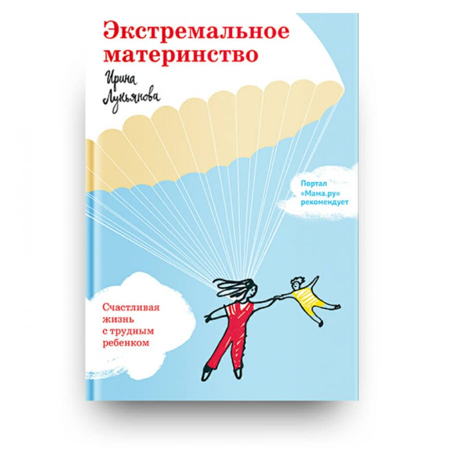 libro in russo Ekstremalnoye materinstvo cover