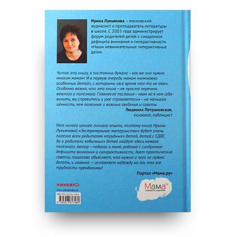 Книга Экстремальное материнство Лукьянова обложка 2