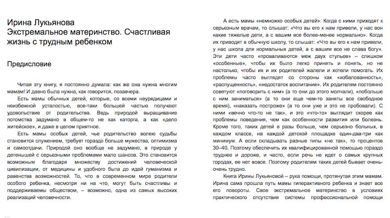 libro in russo Ekstremalnoye materinstvo testo 1