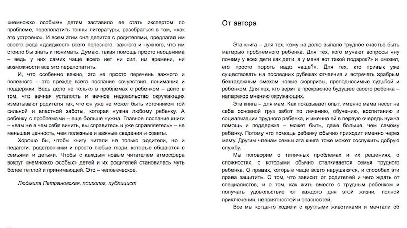 libro in russo Ekstremalnoye materinstvo cover testo 2