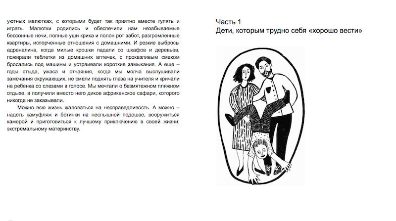 libro in russo Ekstremalnoye materinstvo testo 3