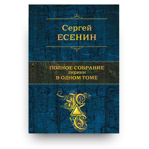 libro in russo Sergej Esenin raccolta completa di poesie cover