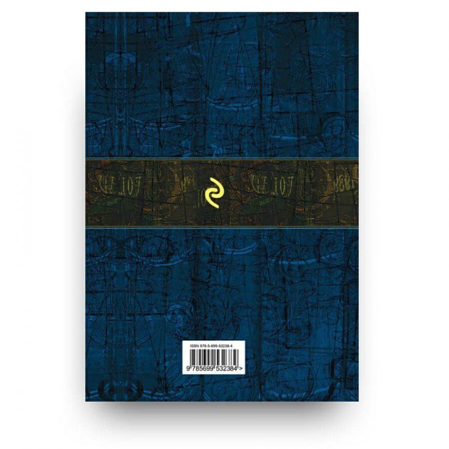 libro in russo Sergej Esenin raccolta completa di poesie cover retro