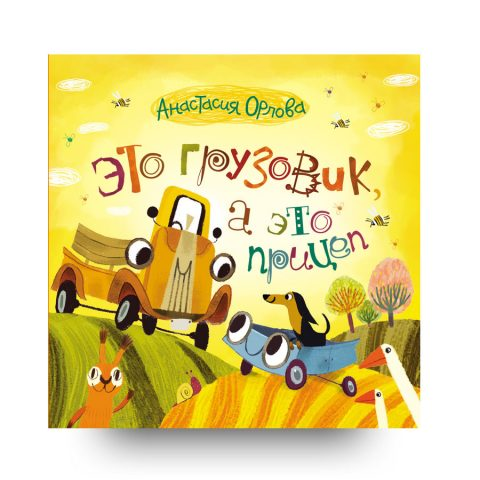 libro-in-russo-eto-gruzovik-a-eto-pritsep-rosman-cover