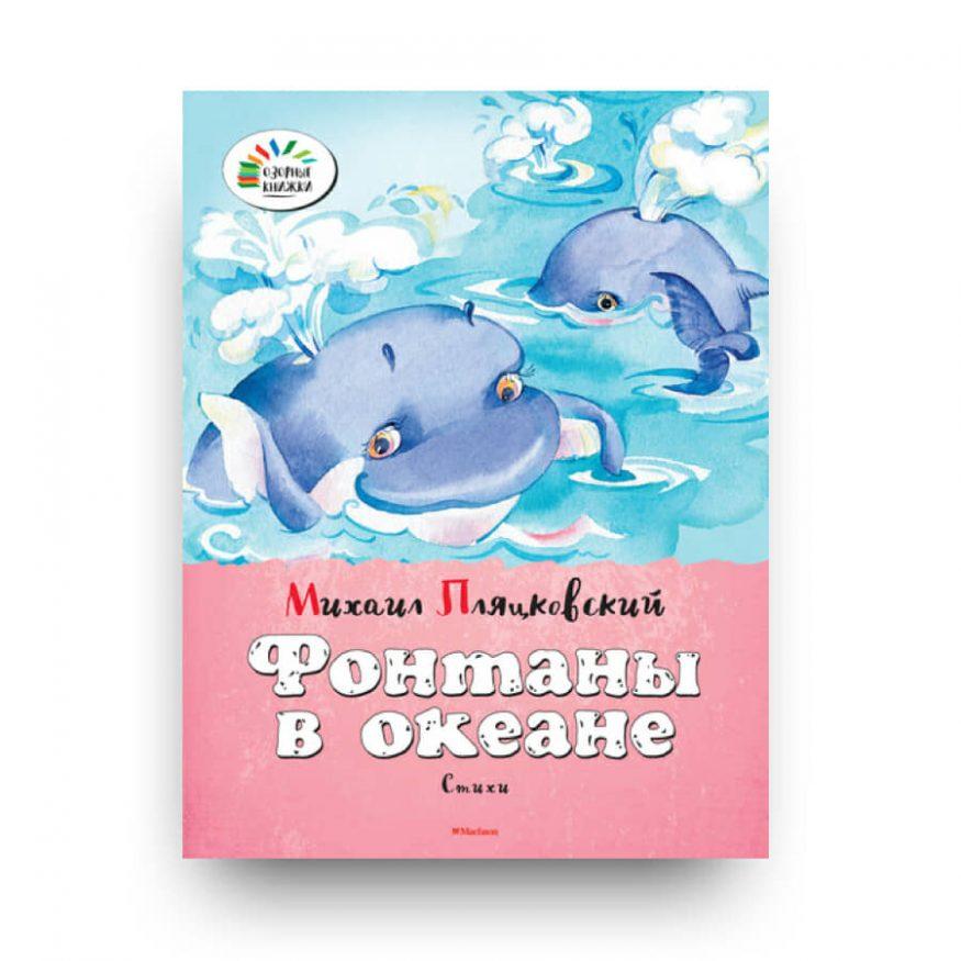 libro di poesie per bambini in lingua russa