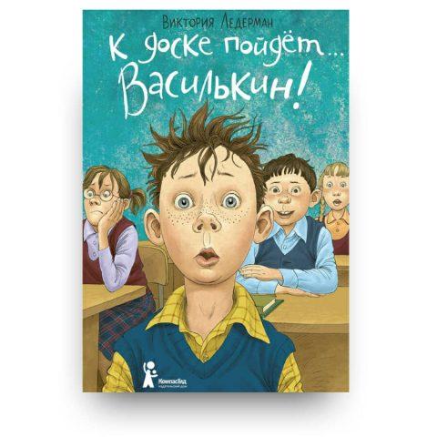 LIbro in russo di Victoria Lederman K doske poydot… Vasil'kin