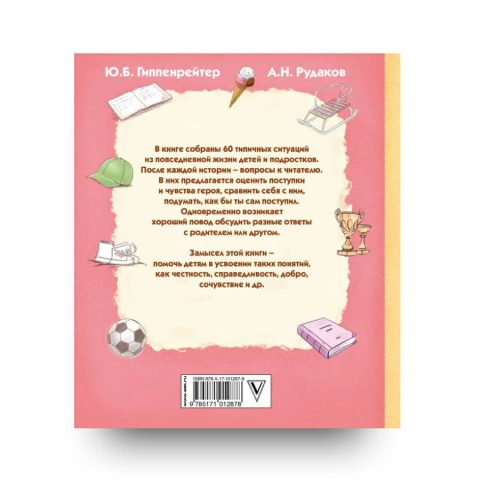 libro in russo di Yuliya Gippenreyter cover retro