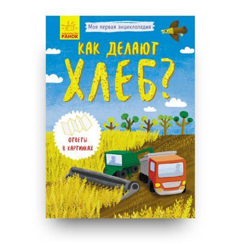 libro in russo Ranok Kak delajut hleb