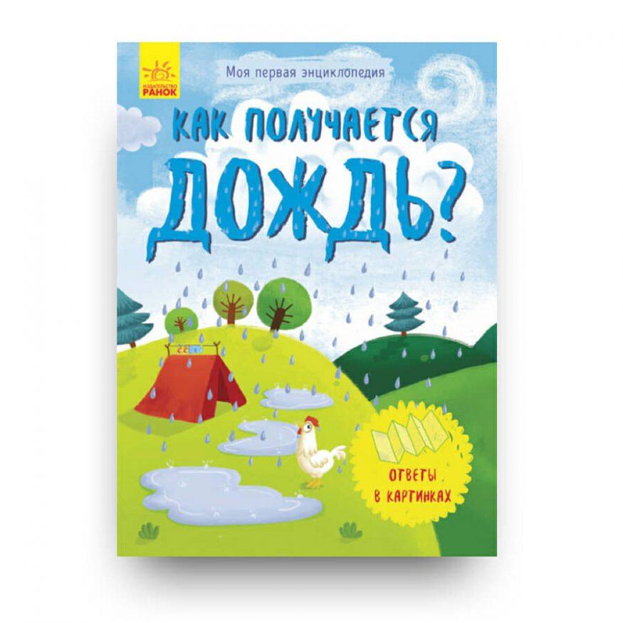 libro in russo Ranok Kak poluchayetsya dozhd