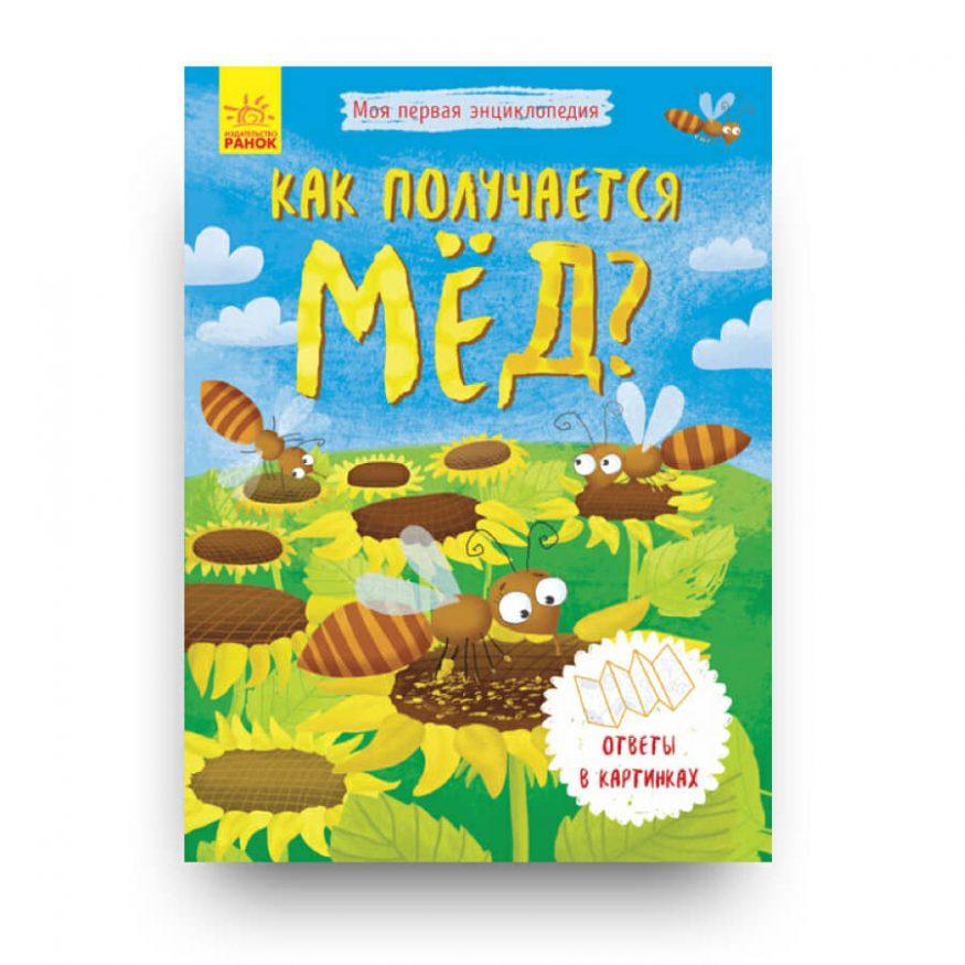 libro in russo ranok Kak poluchayetsya mod