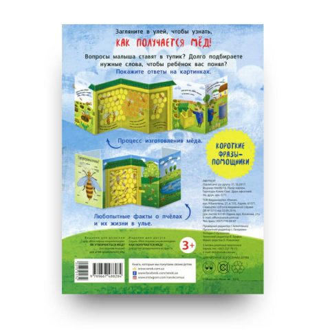 libro in russo ranok Kak poluchayetsya mod cover 2