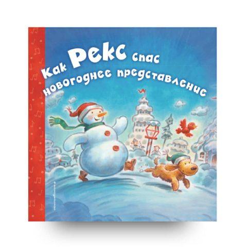 Как Рекс спас новогоднее представление - книга на русском купить в Италии