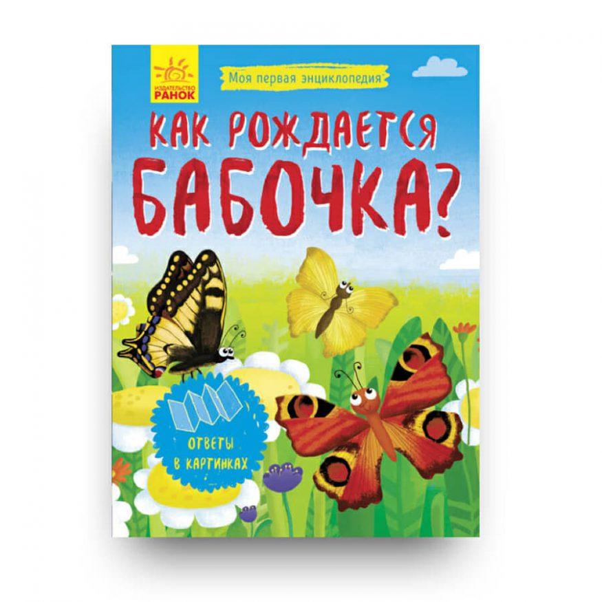 libro in russo Kak roždaetsja babočka cover