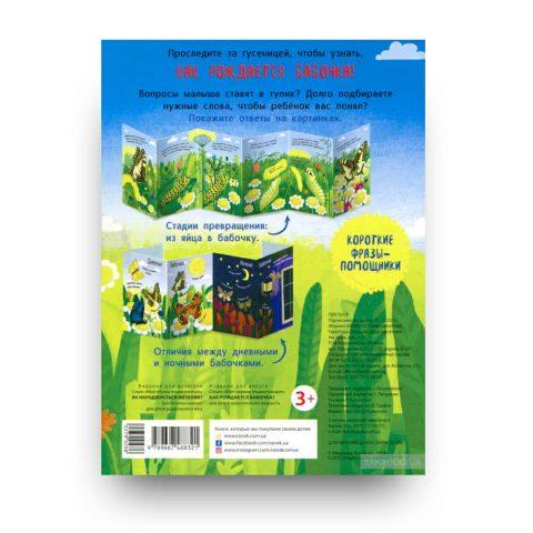 libro in russo Kak roždaetsja babočka cover retro
