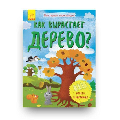 Libro in Russo Ranok Kak vyrastaet derevo cover