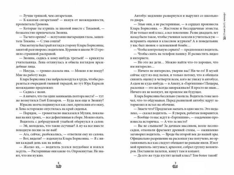 libro in russo Kalendar mayya di Victoria Lederman p3