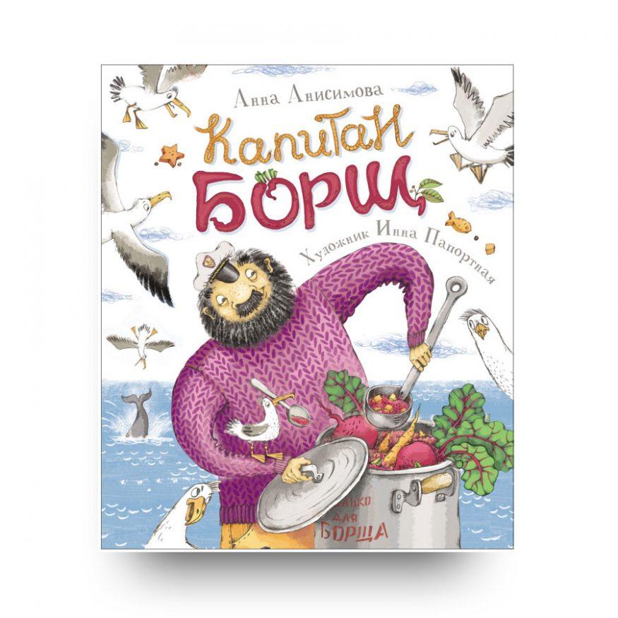 libro-in-russo-kapitan-borshch-rosman-cover