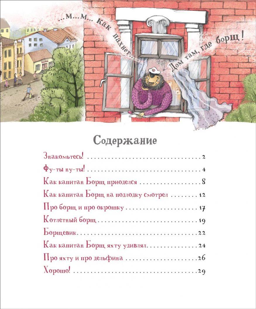 libro-in-russo-kapitan-borshch-rosman-pagina-3