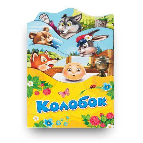 Libro in Russo-Rosman-kolobok-raskladnyye knizhki-cover