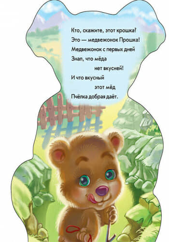 Книга Медвежонок забавные лапки разворот 1
