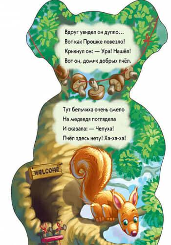 Книга Медвежонок забавные лапки разворот 3