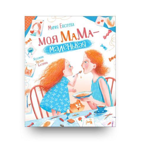 libro-in-russo-moya-mama-malenkaya-rosman-cover