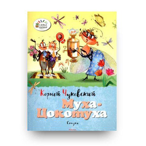libro di Kornej Cukovskij